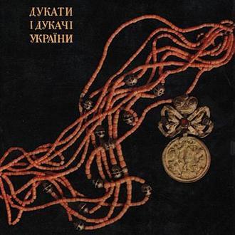 Спасский И. - Дукаты Украины - на CD