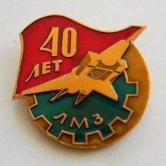 Знак авиации ЛМЗ