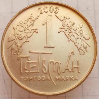 Жетон Гетьман. 2003г. XXI-CSN.
