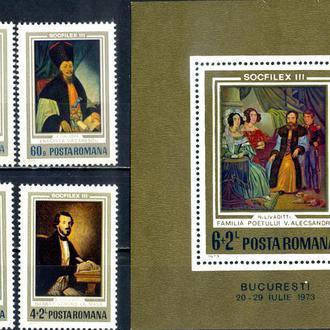 Румыния. Портреты (серия+ блок)** 1973 г. М