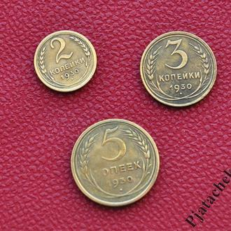 Набор 5 копеек, 3 копейки, 2 копейки 1930 г  СССР  одним лотом