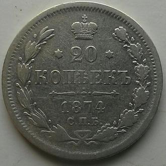 РОССИЯ 20 копеек 1874 год СЕРЕБРО ОРИГИНАЛ!!!