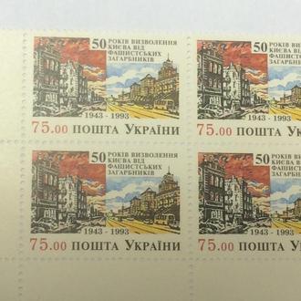 Пошта України 18993 р. 50 років визволення Києва MNH *