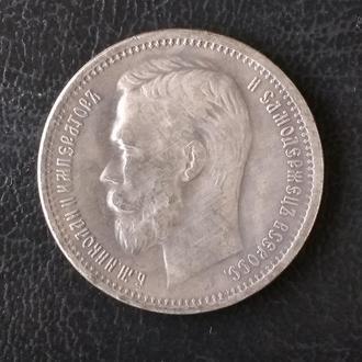 1 рубль 1909 года копии монет Николая 2