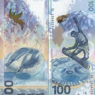 Россия_ 100 рублей 2014 года Аа Олимпиада Сочи 2014 UNC