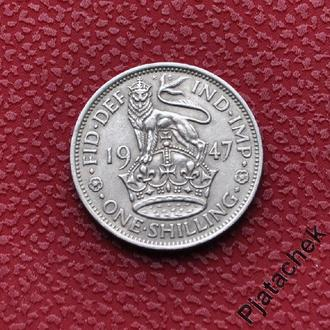 Великобритания 1 шиллинг 1947