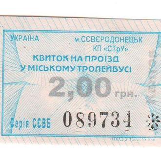 Разовый билет (талон) для проезда в троллейбусе. Северодонецк. 2019