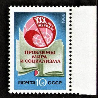 SS 1988 г. 30-летие журнала ''Проблемы мира и социализм  (Чистые (**)). ПОЛЕ! КЦ40р.