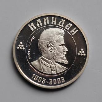 Македония 100 денаров 2003 г., PROOF, '100 лет государственности. Никола Карев'