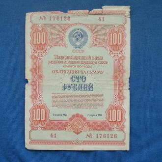 СССР Облигация 100 рублей 1954 г