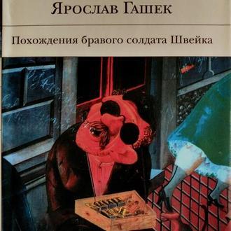 Ярослав Гашек - Похождения бравого солдата Швейка - БВЛ