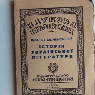 Дм.Чижевський Д. Історія української літератури - бібліографічна рідкість