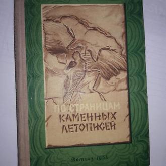 Детгиз По Страницам Каменных Летописей 1958 год .