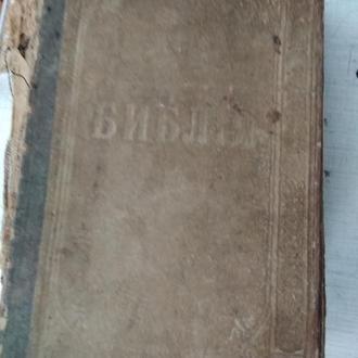 Библия 1913г издание Санкт-петербург
