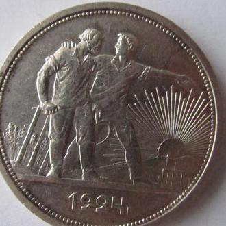 один рубль 1924г