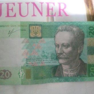 Бона номиналом 20 грн.
