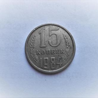 Оригинал.СССР 15 копеек 1984 года.