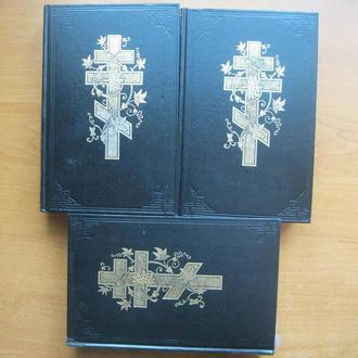 Толковая Библия А.П. Лопухина в 3-х томах. Репринт. Стокгольм, 1987