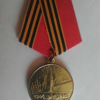 Медали СССР. 50 лет победы в ВОВ 1941–1945 гг.. 1995 г.