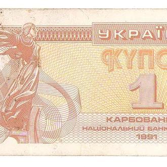 Украина купон 100 карбованцiв 1991
