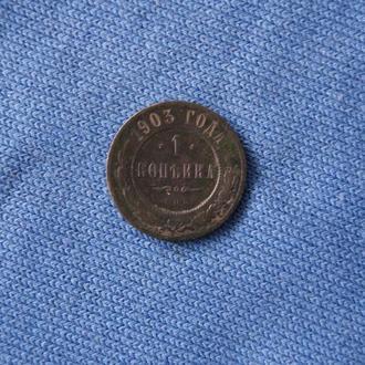 Россия 1 коп 1903 г