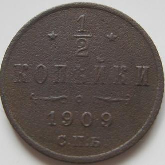 1/2 копейки 1909г.