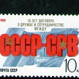 SS 1988 г. 10-летие Договора о Дружбе между СССР и СРВ  (Чистые (**)). КЦ15р.