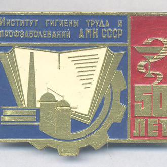 Знак Медицина Учебные заведения Институт гигиены Харьков1973 г.