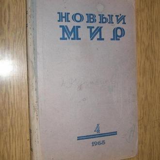 Новий мир (Лит.-худ. и обществ.-политический журнал № 4, 1968 г.)