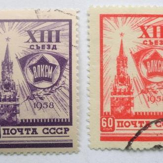 XIII сьезд ВЛКСМ  1958 г