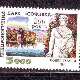 Україна**. 1994р. Софіївка
