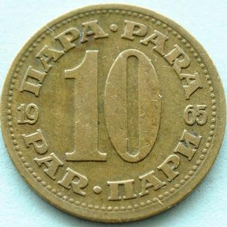 (А) Югославия 10 пара, 1965