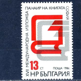 Болгария. Книги (серия) 1986 г.