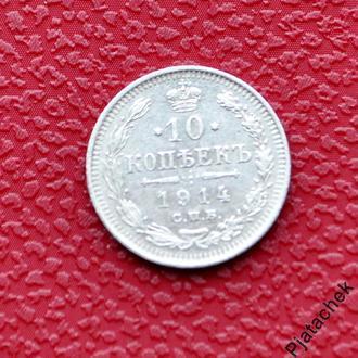 10 копеек 1914 г. серебро