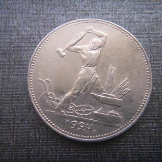 СССР Полтинник 50 копеек 1924 ПЛ UNC Серебро