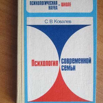 Психология современной семьи. Ковалев.