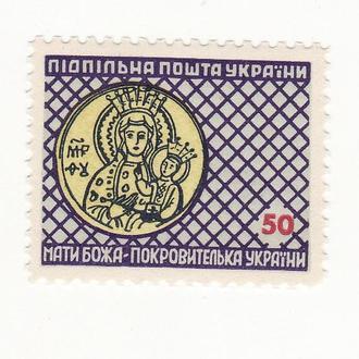 Мати Божа Почаївська 50 шагів Підп. пошта України, ППУ з блакитним фоном