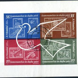 Румыния. Космос. Филателия (блок) 1962 г.