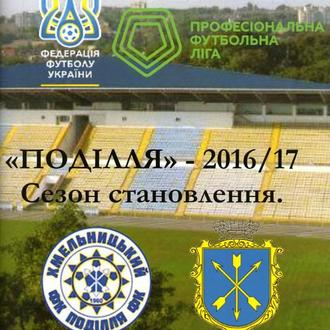 ФК Поділля - сторінки історії. Хмельницький - 2016