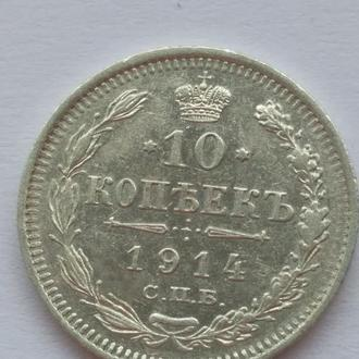 10 копеек 1914, а-unc, сохран! Серебро.