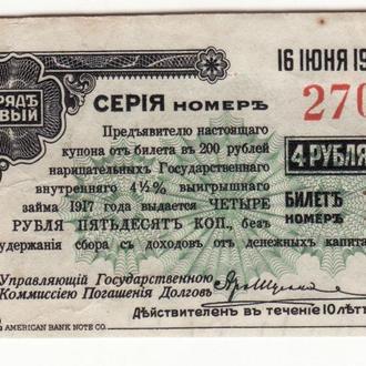 Россия Колчак 4,5 рублей 1917 ГВВЗ №15 зеленая редкая