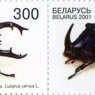 Беларусь 2001 Жуки MNH