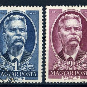 Венгрия. Горький (серия без 1 м.) 1951 г.