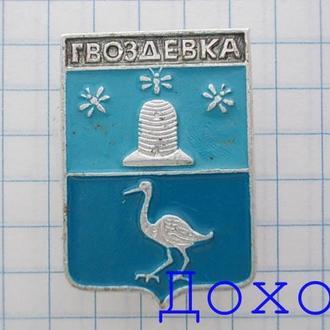 Значок Гвоздевка Воронежская герб