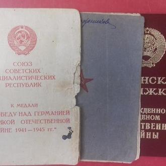 """За """"ПнГ""""(подпись представителя ВС СССР на дорогах Польши),красн.книжка,ООВ-2ст"""