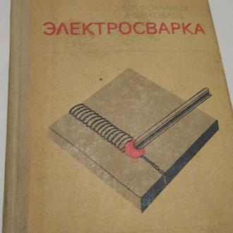Электросварка В.Фоминых