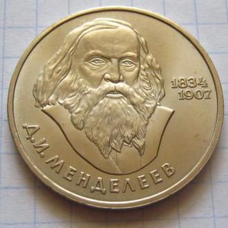 СССР_ Менделеев 1 рубль 1984 года