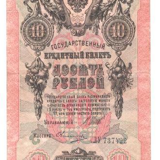 Россия 1909 год 10 рублей Шипов- Овчиников сер ЛУ 737422 Временое правительство