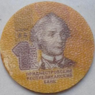 Приднестровье 1 рубль 2014