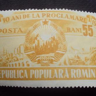 Румыния 1957г.негаш.